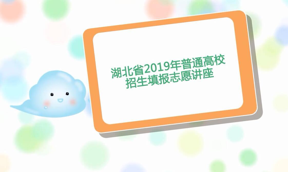 湖北省2019年普通高校招生填报志愿讲座视频