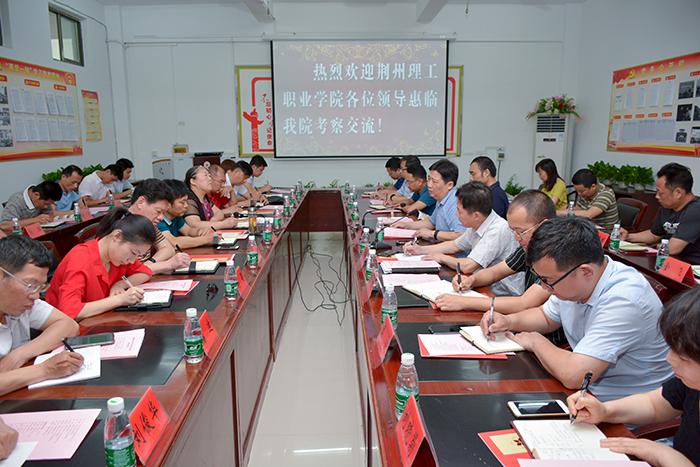 荆州理工职业学院来我院考察交流