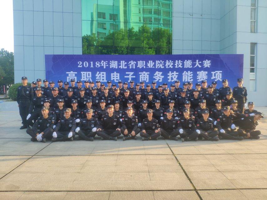 湖北省电子商务大赛执勤