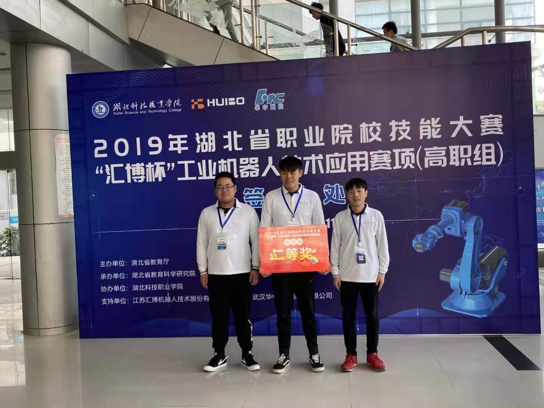 获工业机器人技术应用赛项抽测组团体二等奖、推荐组团体三等奖